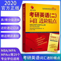 【赠词汇掌中宝】鑫全2020考研英语二词汇进阶精点 MBA/MPA/MPAcc等29个专业学位适用 考研英语二2020