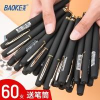 宝克中性笔0.7mm大容量练字笔商务高档硬笔书法用0.5mm碳素黑笔可定制logo磨砂黑色签字笔1.0子弹头粗字水笔