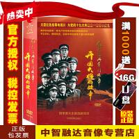 开国大将的故事 大型红色故事电视片(10DVD)党史教育光盘碟片