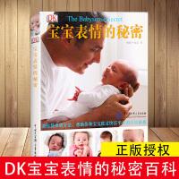 驰创图书DK宝宝表情的秘密 新生的儿宝宝护理书 婴儿养育和喂养指南育儿经百科全书新手妈妈产后妊娠分娩大全书籍0到1-3岁