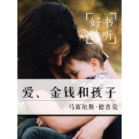 爱,金钱和孩子(中信书院解读版)