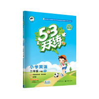 53天天练 小学英语 三年级下 RP(人教PEP版)2020年春(含答案册及知识清单,测评卷)