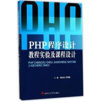 PHP程序设计教程实验及课程设计 黎远松,曾静楣 主编