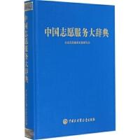 中国志愿服务大辞典 中国大百科全书出版社