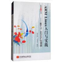 ARM Linux 入门与实践――基于 TI AM335x 处理器 程昌南,沈建华 北京航空航天大学出版社 97875