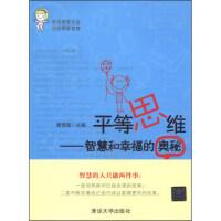 平等思维:智慧和幸福的奥秘 唐曾磊 9787302352525