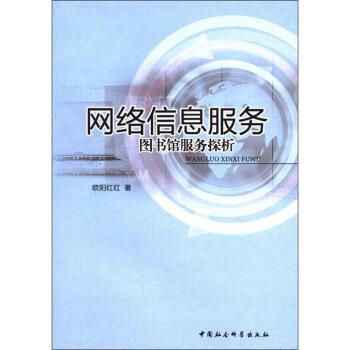 网络信息服务:图书馆服务探析