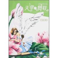 【二手旧书9成新】天使的舞鞋 玉米 中央编译出版社 9787802112759