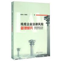��|企�I法律�L�U管理研究 董家友 著,周�鄞� 著 江�K大�W出版社 9787568401449