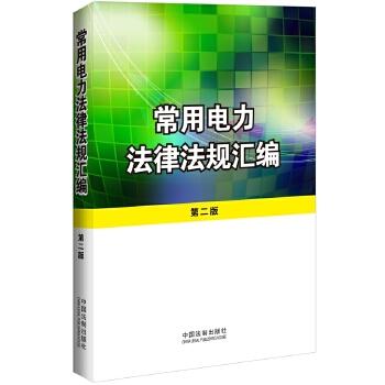 常用电力法律法规汇编(第二版)