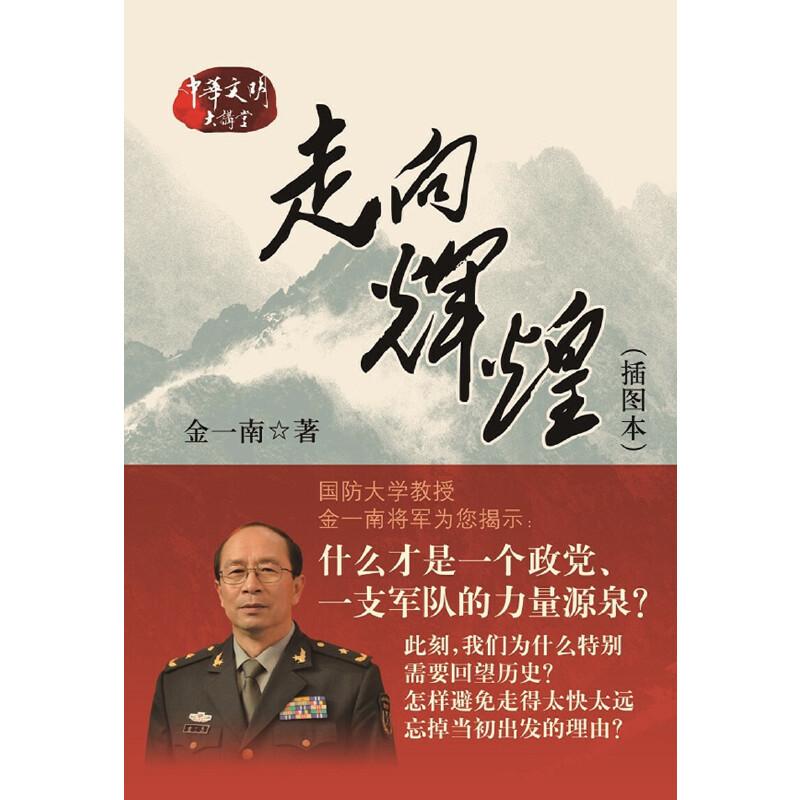 走向辉煌(插图本) 中华书局出版。
