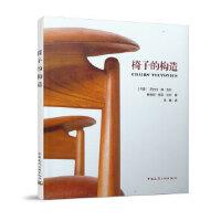 正版速发 椅子的构造 (丹麦)尼古拉・德・吉尔,(丹麦)斯泰恩・丽芙・比尔 9787112245109 中国建筑工业出版