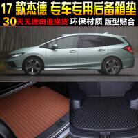 17款全新东风本田杰德专车专用尾箱后备箱垫子 改装脚垫配件