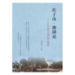 桂子山・珊瑚泉:外国文学两地观