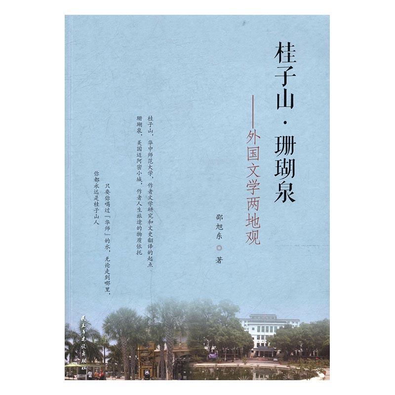 桂子山·珊瑚泉:外国文学两地观