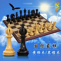 国际象棋套装 实木大号4.5英寸 国际象棋子木质棋盘西洋棋
