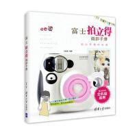 富士拍立得摄影手册 刘征鲁 9787302458807