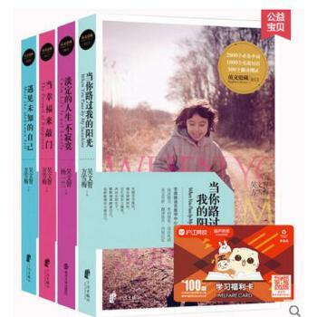 【共4本】每天读一篇美丽英文 英语美文双语版英语书籍中英对照小说美丽英文阅读畅销书 双语读物英文读物书课外阅读晨读散文