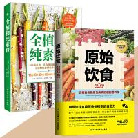 全植物纯素食+原始饮食:远离自身免疫性疾病的细胞营养学 营养学营养与健康保健养生健康饮食医学理论书籍 减肥饮食