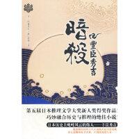 送书签~9787507526394-:�S成秀吉(ja)/ (日)冈田秀文 ,袁斌 / 华文出版社