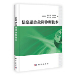 信息融合故障诊断技术,沈怀荣、杨露、周伟静、彭颖、余国浩,科学出版社9787030377913