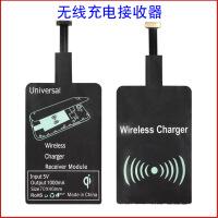 无线充电器安卓苹果接收器小米oppo乐视vivo华为type-c线圈贴片