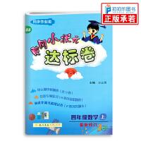 黄冈小状元达标卷四年级上册数学 北师大版