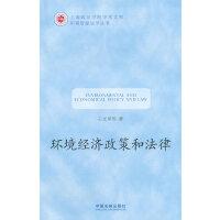环境经济政策和法律 上海政法学院学术文库・环境资源法学丛书