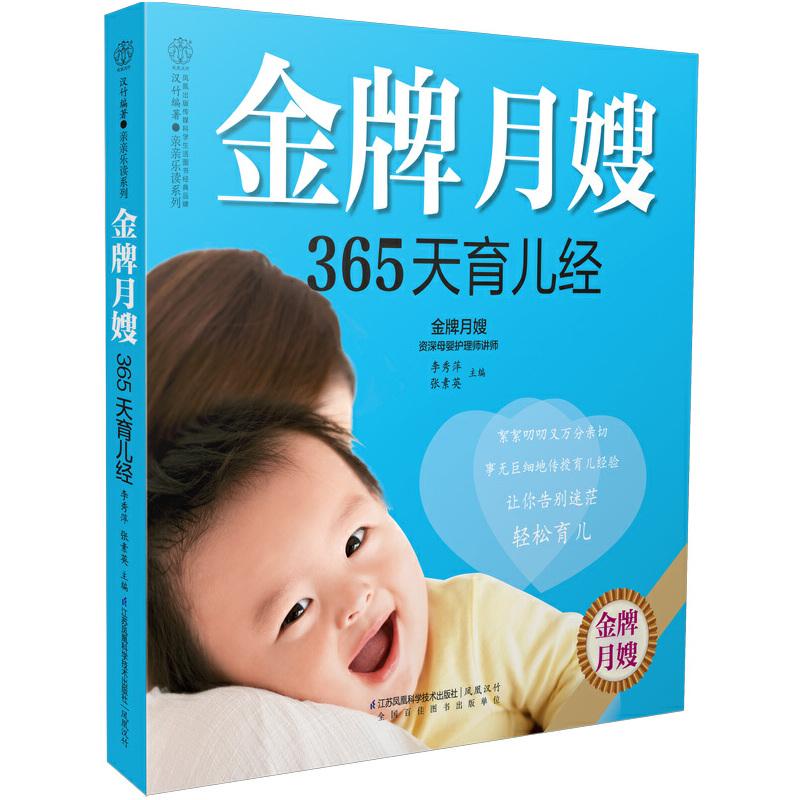 金牌月嫂365天育儿经(汉竹)花很少的钱,将京城的金牌月嫂请回家!0~3岁宝宝的养育心得,你所不知道的、困惑的各种育儿难题,都可以在这里找到答案,金牌月嫂陪你一起用心呵护新生儿、婴儿、幼儿成长的每一步!