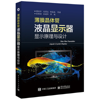 薄膜晶体管液晶显示器显示原理与设计(pdf+txt+epub+azw3+mobi电子书在线阅读下载)