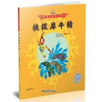 美猴王系列丛书 挟捉犀牛精30 吴承恩【稀缺旧书】