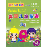 美国儿童英语(小班)(12碟精装VCD)