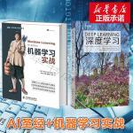 深度学习+机器学习实战(python基础教程指南) deep learning 中文版 人工智能 AI圣经 经典畅销人
