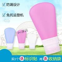 化妆品分装瓶旅行空瓶套装硅胶洗发水沐浴露护肤品试用装小样瓶子