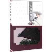 新编韩国语第4册 李太福 主编