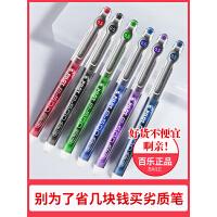 pilot中性笔 日本百乐 0.5mm大容量直液式针管水笔 学生用 签字笔(1支)