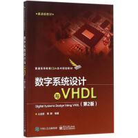 数字系统设计与VHDL(第2版,慕课版教材) 电子工业出版社