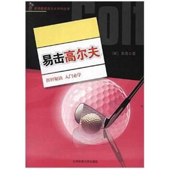 【旧书二手书8成新】易击高尔夫 裴勇 北京体育大学出版社 9787564408732 旧书,6-9成新,无光盘,笔记或多或少,不影响使用。辉煌正版二手书。