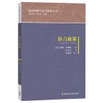 语言政策(语言资源与语言规划丛书) (美)戴维・约翰逊(David C. Johnson) 外语教学与研究出版社