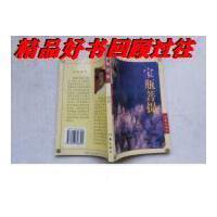 【二手旧书9成新】宝瓶菩提:菩提系列