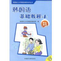 韩国语基础教程(4)(学生)(配MP3光盘)