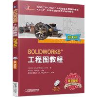 SOLIDWORKS 工程图教程(2015版)