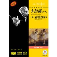 正版速发 伟大的指挥家卡拉扬.芭蕾音乐 1 严逸澄 编著 9787552300994 上海音乐出版社