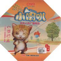 小猫钓鱼-小喇叭中央人民广播电台(4CD)精装( 货号:788002361)