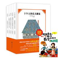 """安野光雅""""美丽的数学""""系列 赠 我超喜爱的趣味数学故事书一课外活动・统计"""
