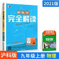 新教材完全解读 初中物理九年级上册 新课标沪科版HK上海科学技术出版 9年级初3初三物理 同步练习题资料书 含习题答案升