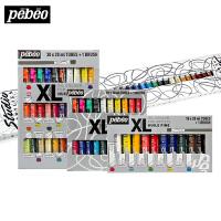 法国Pebeo贝碧欧10色20色30色40色丙烯颜料套装手绘颜料墙绘颜料