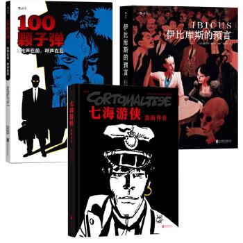 【正版现货】七海游侠:盐海传奇+100颗子弹+伊比库斯的预言(全3册) 小人物如何在大时代的夹缝书籍畅销,团购优惠哦