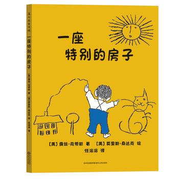 一座特别的房子 正版书籍 限时抢购 当当低价 团购更优惠 13521405301 (V同步)