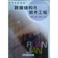 【旧书二手书8成新】数据结构与软件工程 李宗民 崔培伟 刘玉杰 于光斌 石油大学出版社 97875